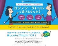 【木曜日がアツい!】カジノシークレットでビックチャンスを探す!