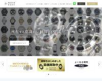 【WATCH RENT(ウォッチレント)】の公式サイトはコチラ