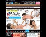 【エルセーヌMEN】の公式サイトはコチラ