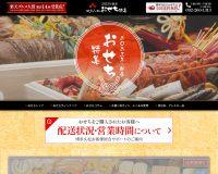 博多久松の公式サイトはこちら