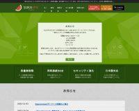 【スイカVPN】の公式サイトはコチラ