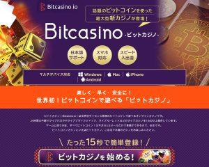 ビットカジノ公式サイトはこちら