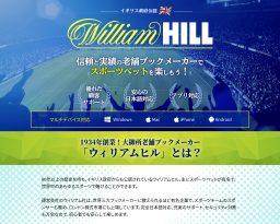 ウィリアムヒル スポーツ