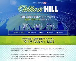 ウィリアムヒル・スポーツ公式サイトはこちら
