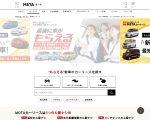 【MOTAカーリース】の公式サイトはコチラ