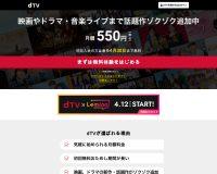 dTV、公式サイトはこちら。