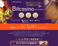 【登録15秒】オンラインカジノをビットコインで遊ぶならビットカジノ