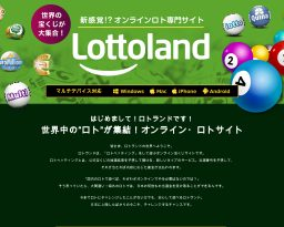 Lottoland(ロトランド)