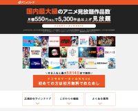 【dアニメストア】の公式サイトはコチラ