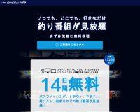 【釣りビジョンVOD】の公式サイトはコチラ