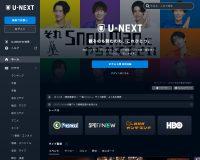 U-NEXT、公式サイトはこちら。