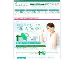 腸内洗浄専門店(通販)