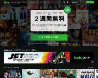 Hulu、公式サイトはこちら。
