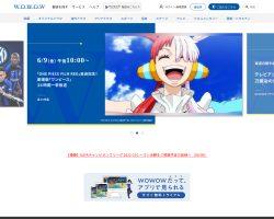 【WOWOW】の公式サイトはコチラ